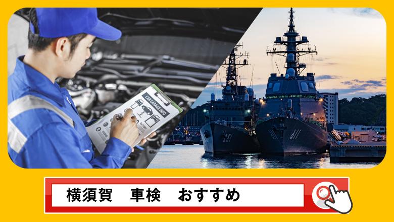横須賀で車検を受けるならどこがいい?車検業者の選び方や選択肢を徹底紹介
