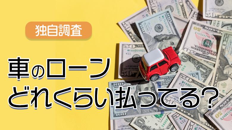 【独自調査】車のローンについて調査 月々の支払額をもっと減らしたいという方は50%強