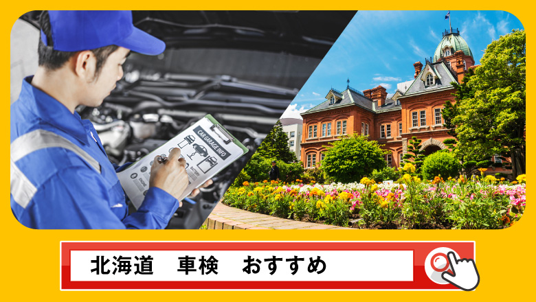北海道で車検を受けるならどこがいい?車検業者の選び方や選択肢を徹底紹介