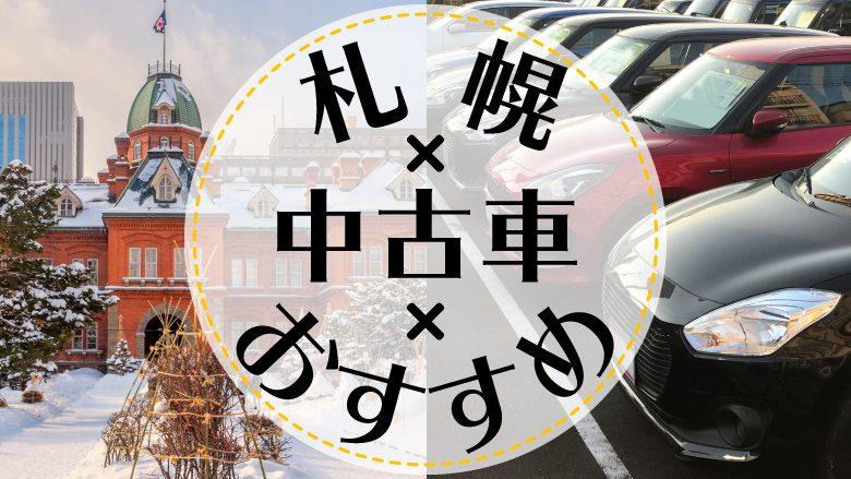 札幌で中古車を買うならどこ?おすすめの中古車販売店を徹底調査