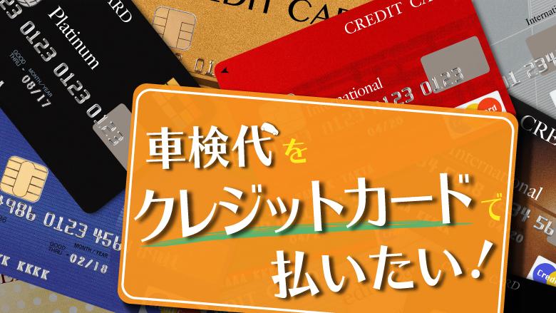 車検はクレジットカード払いできる?メリットやデメリットを紹介
