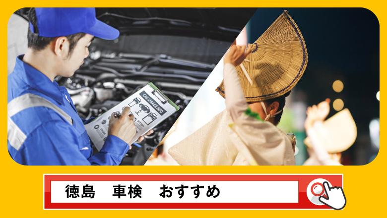 徳島で車検を受けるならどこがいい?車検業者の選び方や選択肢を徹底紹介