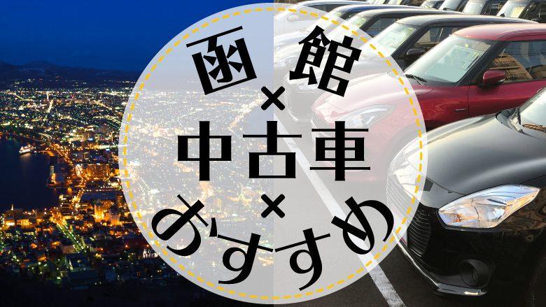 函館で中古車を買うならどこ?おすすめの中古車販売店を徹底調査