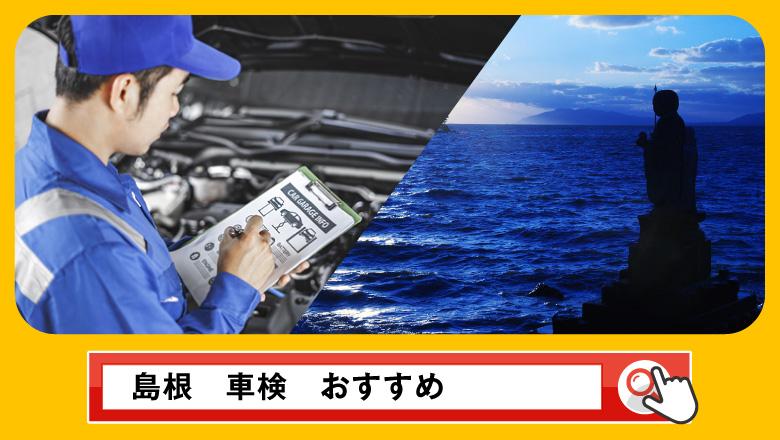 島根で車検を受けるならどこがいい?車検業者の選び方や選択肢を徹底紹介
