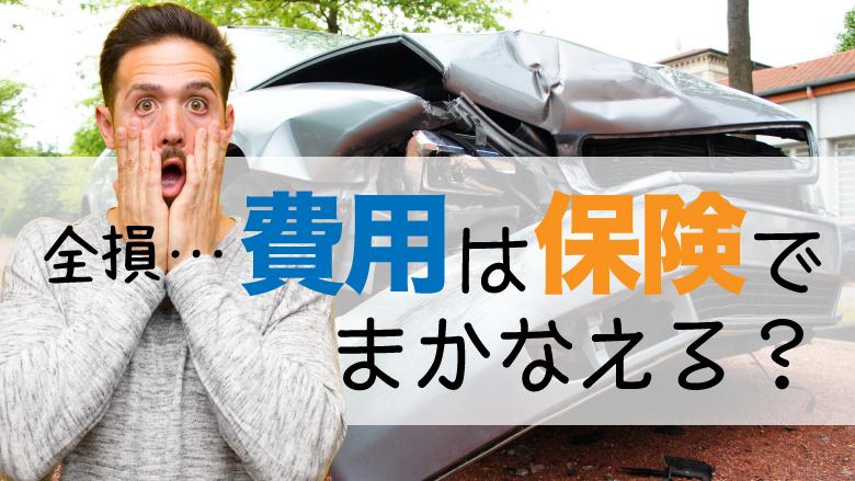 全損した車を買い替えたい!使える保険の種類や買い替えの注意点