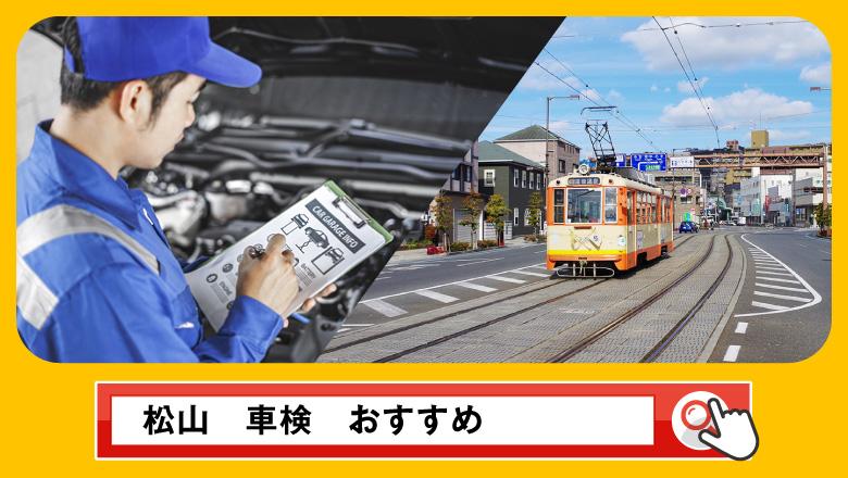 松山で車検を受けるならどこがいい?車検業者の選び方や選択肢を徹底紹介