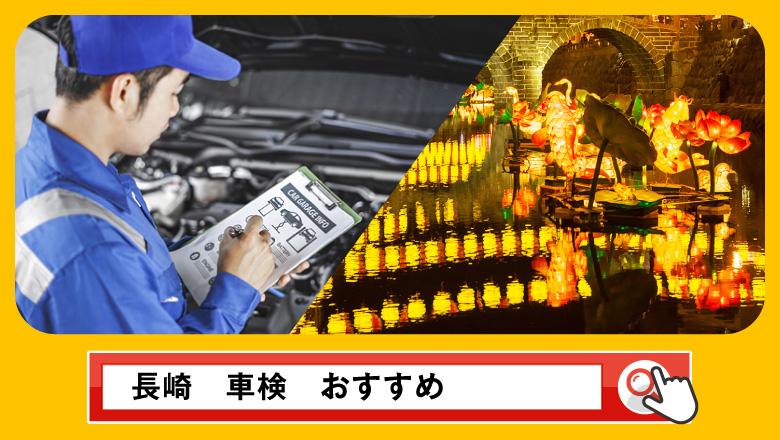 長崎で車検を受けるならどこがいい?車検業者の選び方や選択肢を徹底紹介