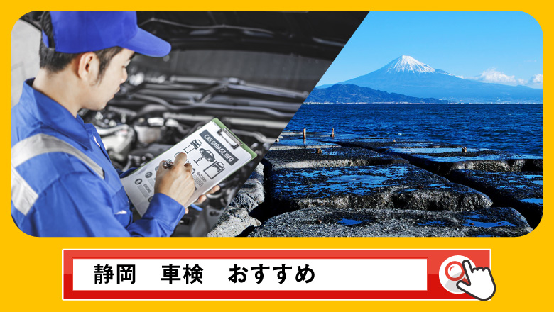 静岡で車検を受けるならどこがいい?車検業者の選び方や選択肢を徹底紹介