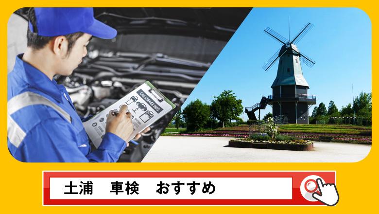 土浦で車検を受けるならどこがいい?車検業者の選び方や選択肢を徹底紹介