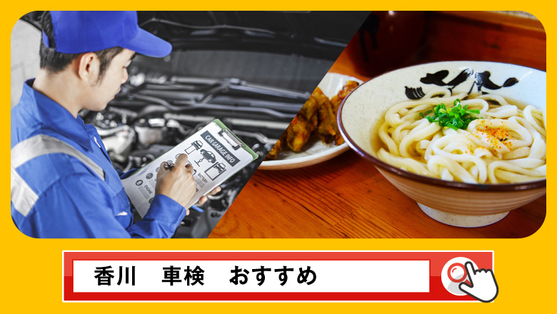 香川で車検を受けるならどこがいい?車検業者の選び方や選択肢を徹底紹介