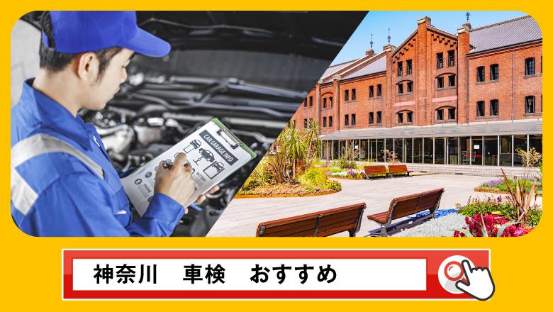 神奈川で車検を受けるならどこがいい?車検業者の選び方や選択肢を徹底紹介