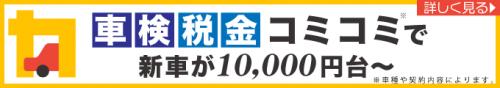 車検_コミコミ1万円バナー