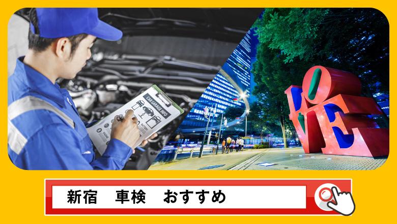 新宿で車検を受けるならどこがいい?車検業者の選び方や選択肢を徹底紹介