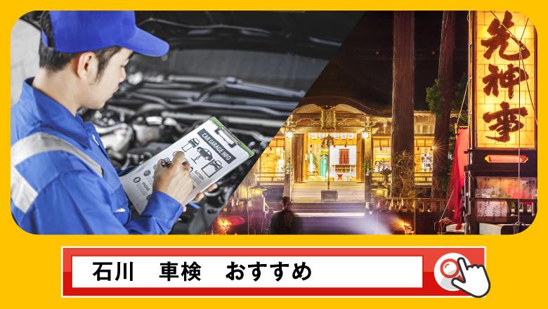 石川で車検を受けるならどこがいい?車検業者の選び方や選択肢を徹底紹介