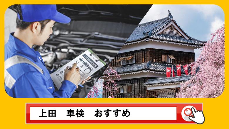 上田で車検を受けるならどこがいい?車検業者の選び方や選択肢を徹底紹介