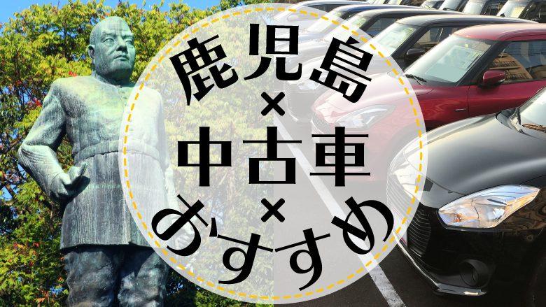 鹿児島で中古車を買うならどこ?おすすめの中古車販売店を徹底調査