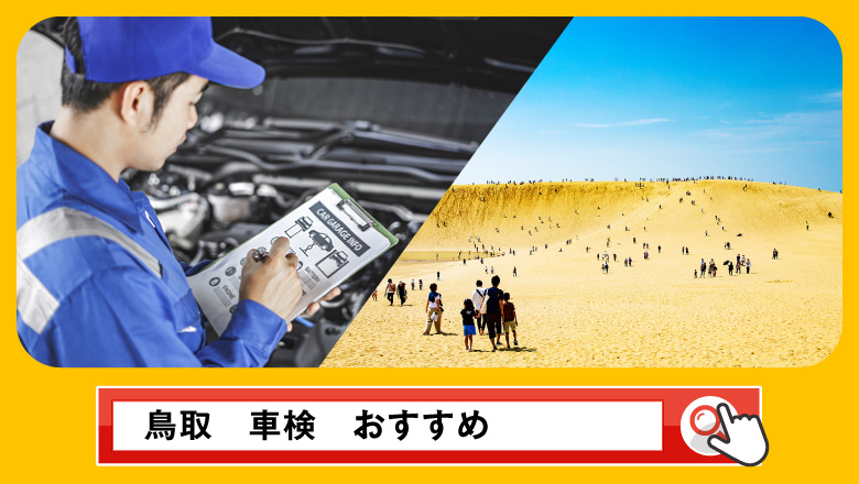 鳥取で車検を受けるならどこがいい?車検業者の選び方や選択肢を徹底紹介