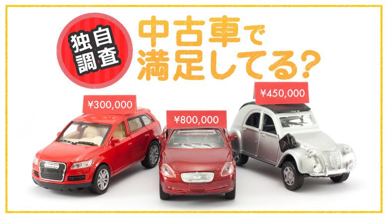 【独自調査】中古車についての意識調査 中古車を選ぶ理由の約70%は費用面を考慮して