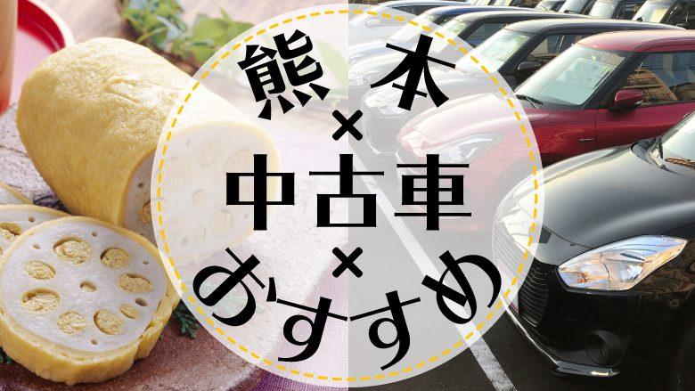 熊本で中古車を買うならどこ?おすすめの中古車販売店を徹底調査