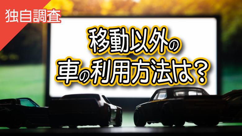【独自調査】車の利用方法について調査 移動手段以外には仕事、休憩、電話、カラオケで利用