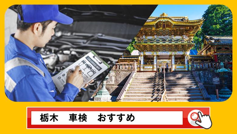 栃木で車検を受けるならどこがいい?車検業者の選び方や選択肢を徹底紹介