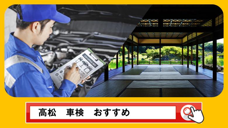 高松で車検を受けるならどこがいい?車検業者の選び方や選択肢を徹底紹介