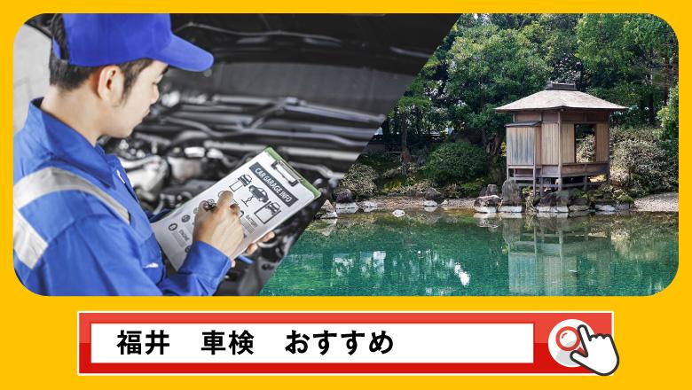 福井で車検を受けるならどこがいい?車検業者の選び方や選択肢を徹底紹介