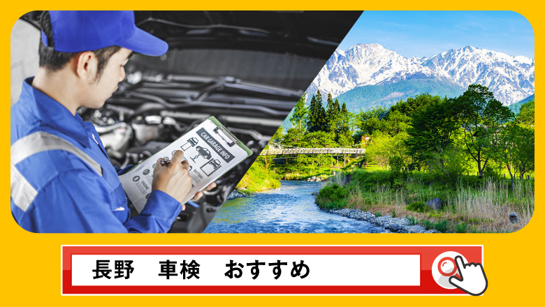 長野で車検を受けるならどこがいい?車検業者の選び方や選択肢を徹底紹介