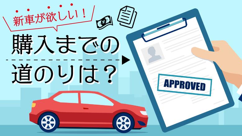 新車購入の手続きが知りたい! 必要書類やかかる費用などを徹底紹介