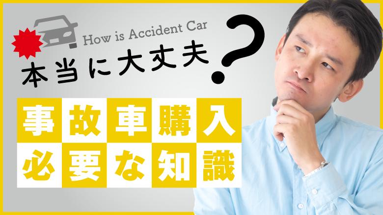 事故車を購入しても本当に大丈夫? 知っておきたいポイントや注意点とは