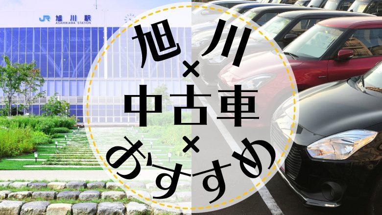 旭川で中古車を買うならどこ?おすすめの中古車販売店を徹底調査