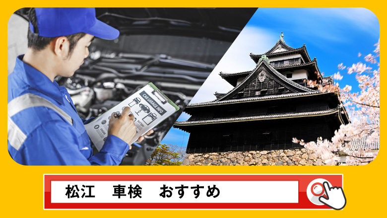 松江で車検を受けるならどこがいい?車検業者の選び方や選択肢を徹底紹介