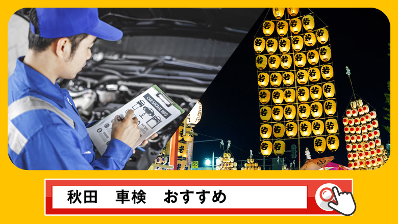 秋田で車検を受けるならどこがいい?車検業者の選び方や選択肢を徹底紹介