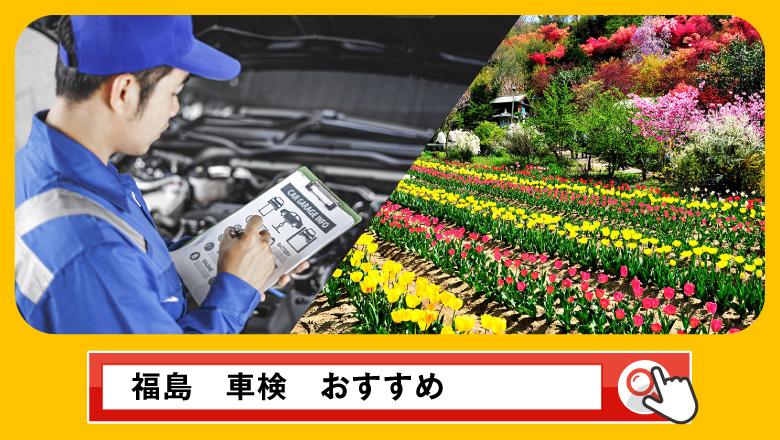 福島で車検を受けるならどこがいい?車検業者の選び方や選択肢を徹底紹介