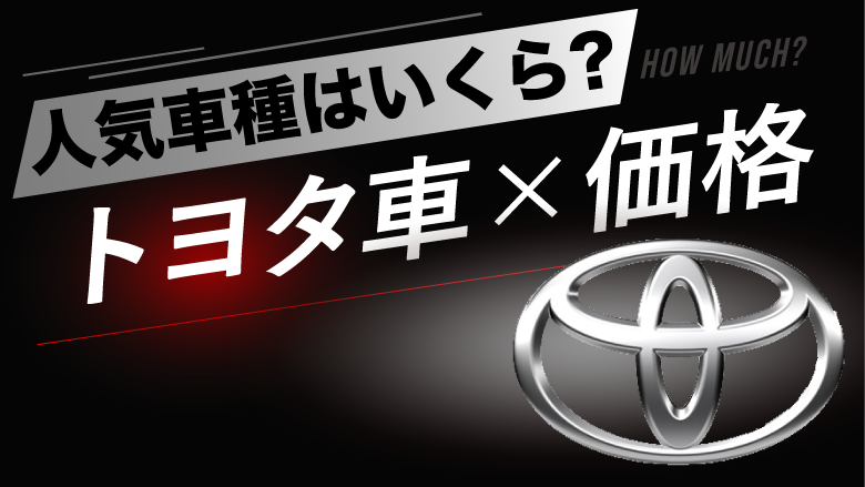 トヨタの人気車種の価格はどれぐらい?タイプ別にご紹介!