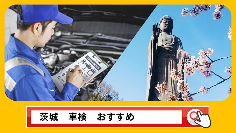 茨城で車検を受けるならどこがいい?車検業者の選び方や選択肢を徹底紹介