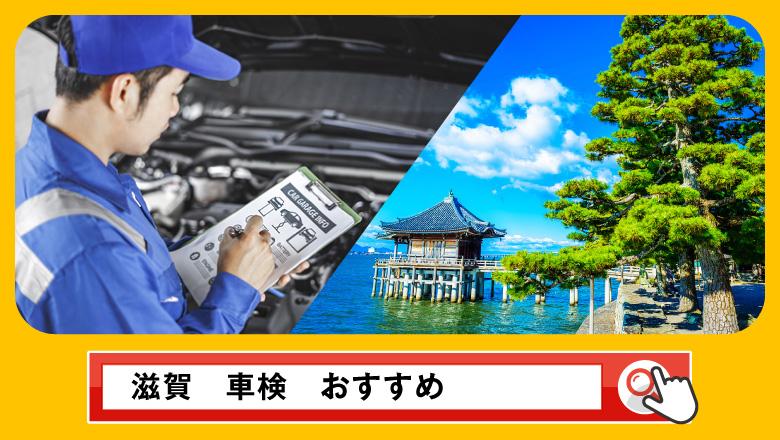 滋賀で車検を受けるならどこがいい?車検業者の選び方や選択肢を徹底紹介