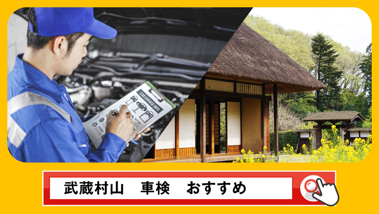 武蔵村山で車検を受けるならどこがいい?車検業者の選び方や選択肢を徹底紹介