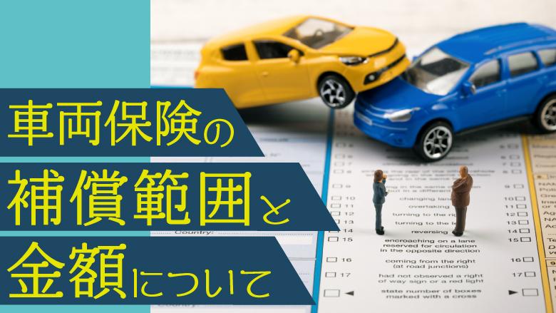 全損による買い替え費用は車両保険で補償できる!注意点や金額を紹介