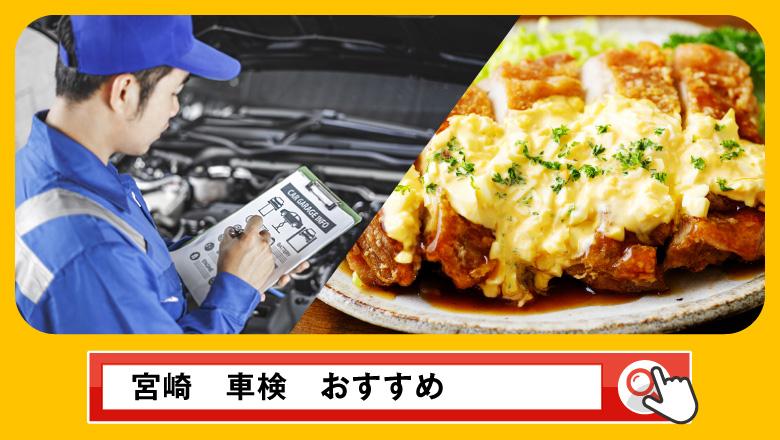 宮崎で車検を受けるならどこがいい?車検業者の選び方や選択肢を徹底紹介