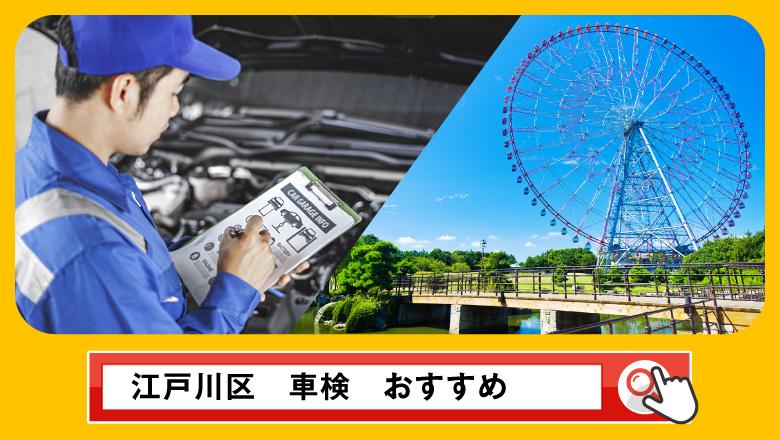 江戸川区で車検を受けるならどこがいい?車検業者の選び方や選択肢を徹底紹介