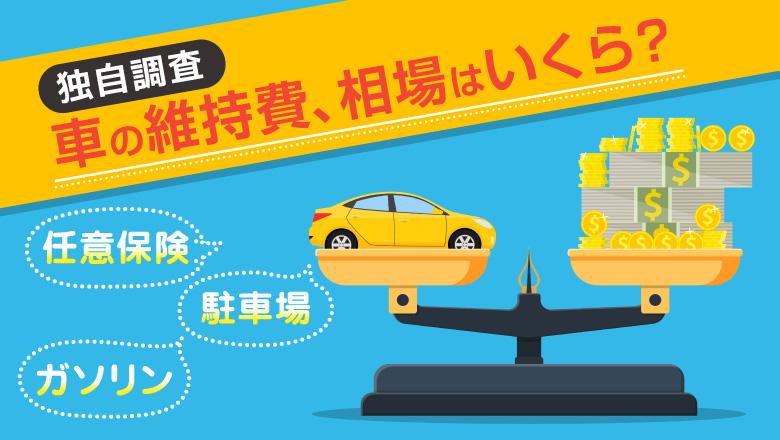 【車の維持費についての調査】多くはガソリン代、駐車場代に5千円~1万円、任意保険代は5千円未満の支払い