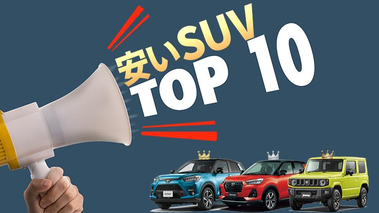 安いSUV価格ランキングベスト10