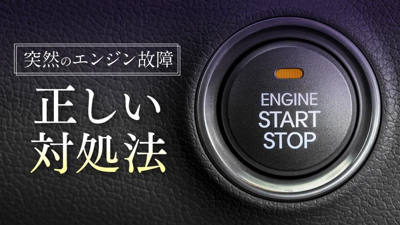 車のエンジンがかからないときの対処法。原因やトラブル時の確認手順