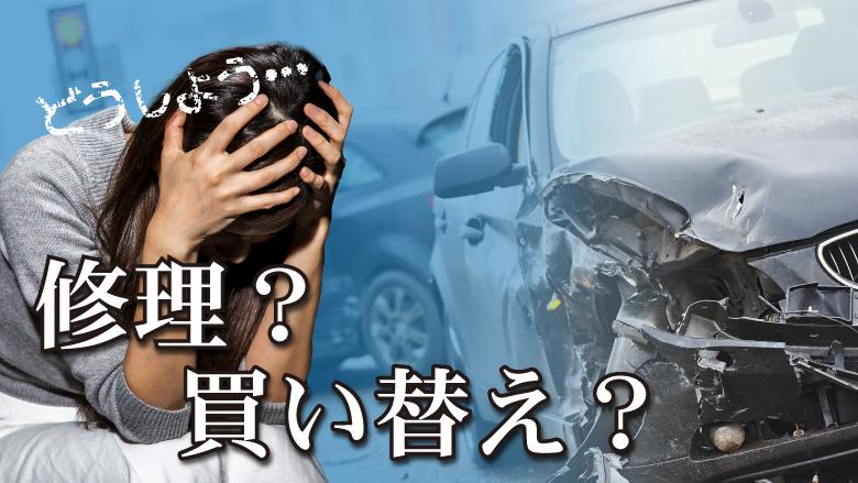 事故車は買い替えと修理どちらがお得?知っておきたい判断基準とは