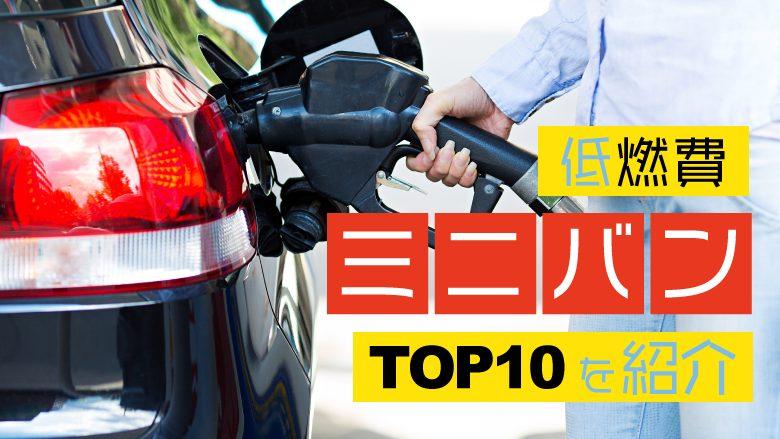 【2020年版】ミニバンの燃費を徹底リサーチ!低燃費な国産車15車種は?