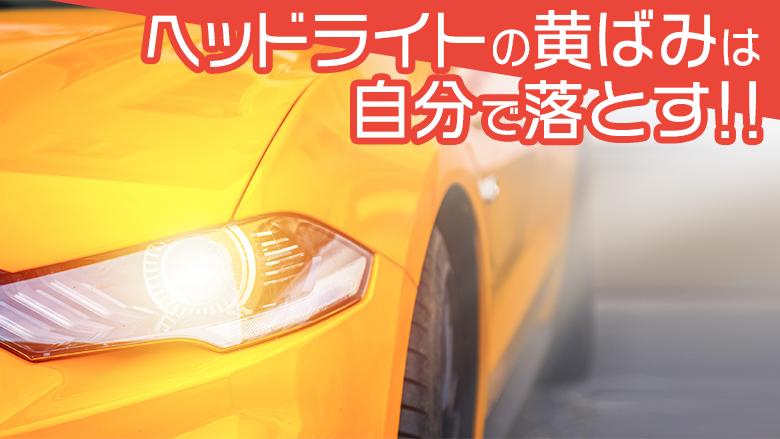 ヘッドライトの黄ばみを落とす方法は?黄ばみやくすみの原因と予防法