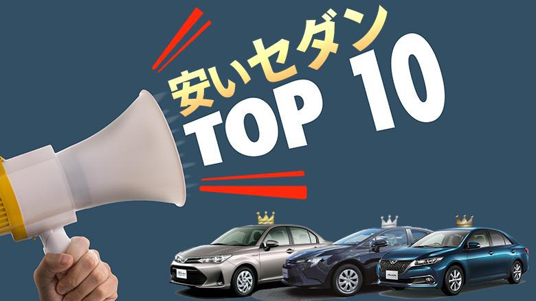 安いセダン価格ランキングベスト10