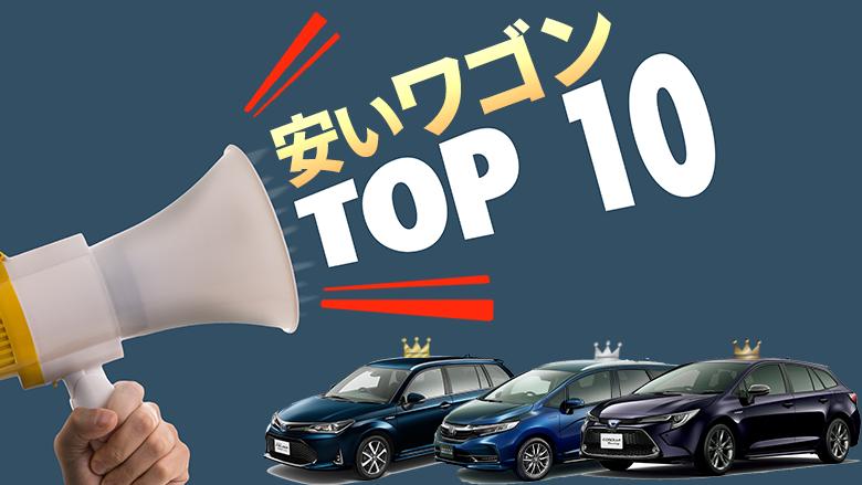安いワゴン価格ランキングベスト10