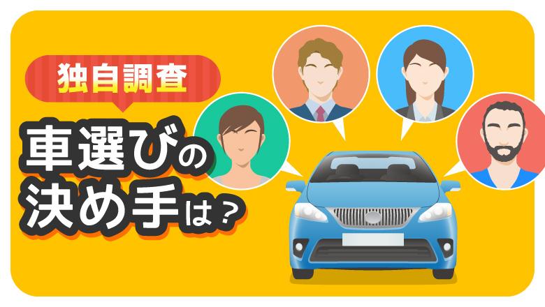車選びの決め手調査